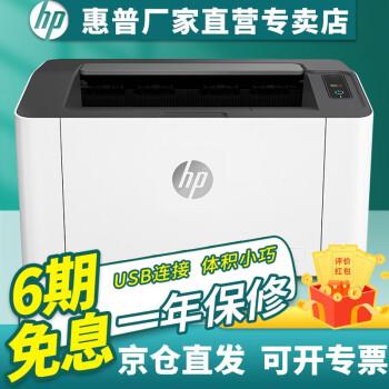 惠普家用打印机怎么样,好不好用?有实体店吗?