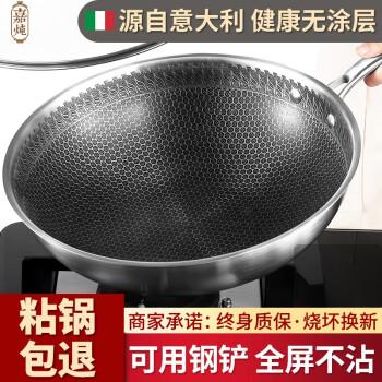 嘉炖不粘锅怎么样呢?质量爆料测评好不好用