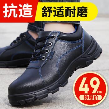俊步劳保鞋怎么样,效果好吗,是否有毒