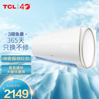 TCL变频空调怎么样,好用吗?合格吗