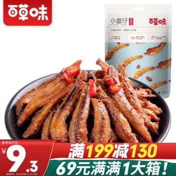 百草味 小鱼干海鲜零食即食湖南特产小吃网红