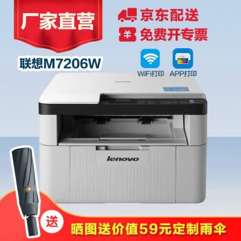 联想家用打印机怎么样,质量爆料测评好不好用