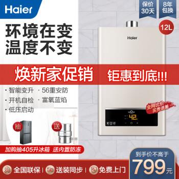 海尔燃气热水器怎么样?真的非常差劲?