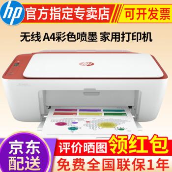 惠普喷墨打印机质量怎么样?使用一个月后感受【揭秘】