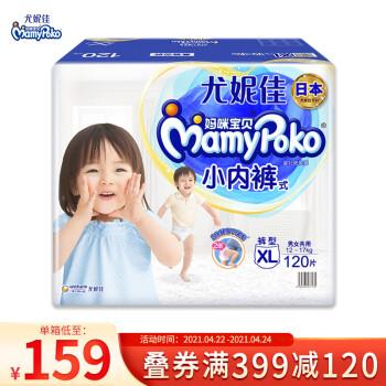 妈咪宝贝婴儿尿不湿怎么样?说一下真实感受