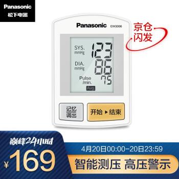 松下血压计质量怎么样?是大牌子吗
