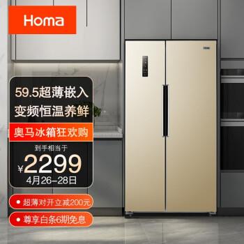 奥马冰箱怎么样,哪款型号好用?用过的业主说说!