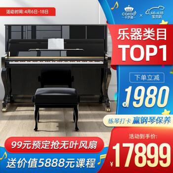 卡罗德钢琴怎么样?上手体验