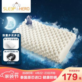 睡眠英雄乳胶枕头怎么样,质量如何,用后反馈