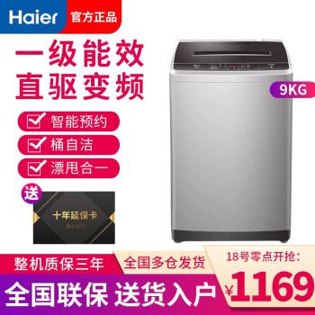 海尔洗衣机怎么样??揭秘爆料