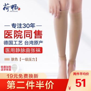 荷畅静脉曲张袜怎么样,好不好用?是哪个厂家的品牌?