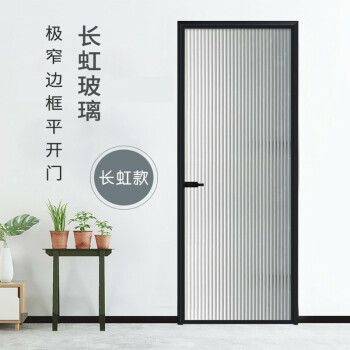 欧贝迪长虹玻璃平开门 厨房门铝合金室内卫生间门卧室门窄边平开门d115 1.6边半包/m²