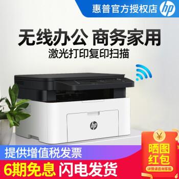 惠普激光打印机怎么样?真实体验曝光!