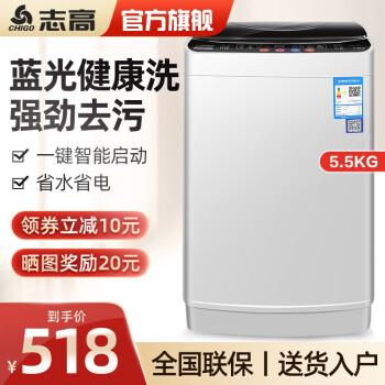 志高洗衣机怎么样呢?质量如何