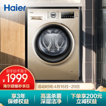海尔洗衣机怎么样,通过三个使用看质量,真实分享