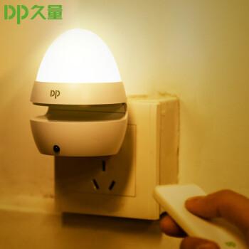 久量(DP)插电遥控小夜灯婴儿喂奶灯 节能床头led灯调色创意夜光灯 DP-1404遥控式