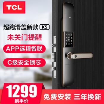 TCL智能门锁怎么样,好不好用?能买吗?