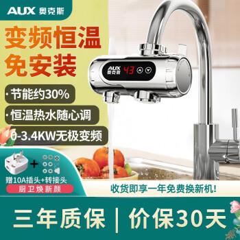 奥克斯厨宝即热式电热水器怎么样,质量烂不烂呢,是杂牌吗