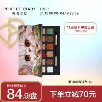 完美日记眼影质量怎么样?为什么那么受欢迎!