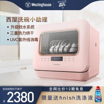 西屋洗碗机怎么样,好不好用呢,用后感受曝光