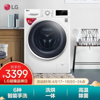 LG洗衣机怎么样,质量好不好吗,什么档次牌子