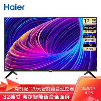 海尔电视机怎么样,好不好用?使用起来方便实用