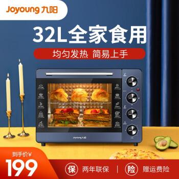 九阳家用电烤箱怎么样,质量如何,安全度高吗
