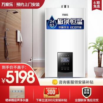 万家乐燃气热水器怎么样,好不好用?这个牌子属于几线品牌?