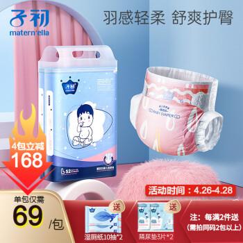 子初尿不湿怎么样,质量如何?用起来方便耐用吗