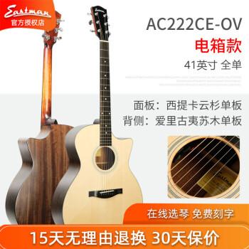 EASTMAN吉他怎么样,质量好吗?真的实用方便吗?