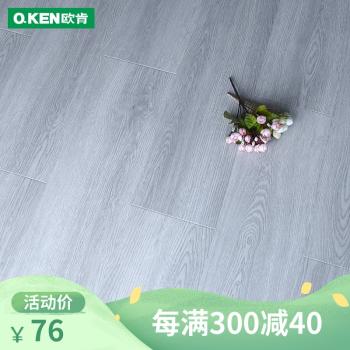 欧肯复合地板质量怎么样?多少钱