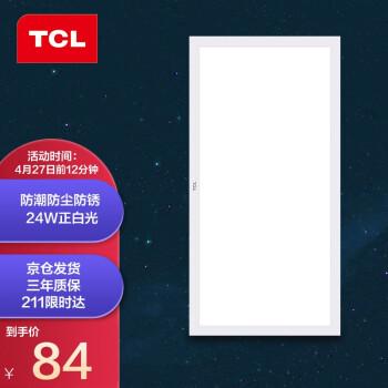 TCLled灯怎么样,质量好吗,通过三个月使用反馈