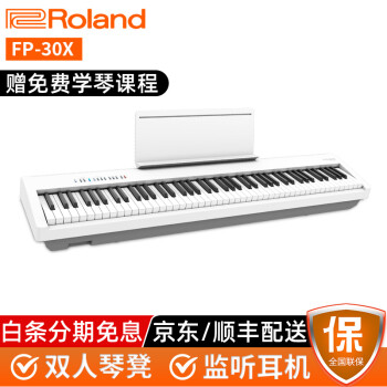 罗兰电钢琴怎么样,好不好用?使用起来方便实用
