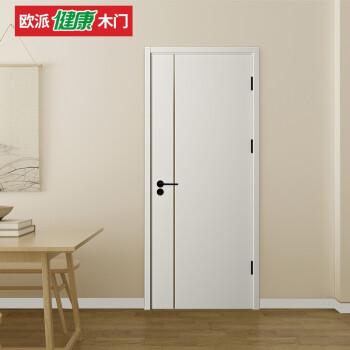 欧派木门 免漆复合门 室内实木卧室门 OPMA-2002J 月牙白