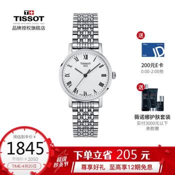 天梭手表怎么样,有效果吗?用这个会不会有副作用?