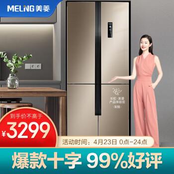 美菱电冰箱怎么样,质量好不好呢
