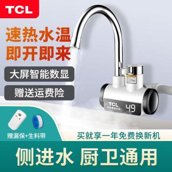 TCL厨宝即热式电热水器怎么样,好骑吗,质量坑不坑人呢