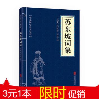 《【3元1本】 苏东坡词集全集正版文白对照原文注释译文》