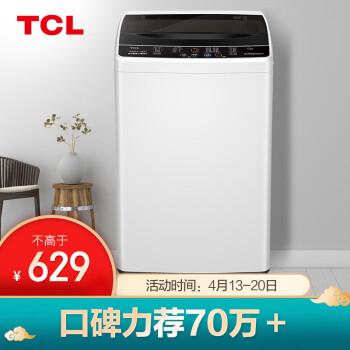 TCL洗衣机怎么样?消费者回答