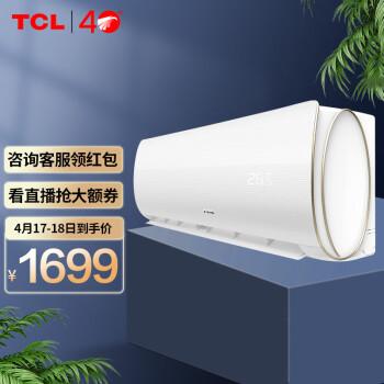 TCL制热空调怎么样,好用吗?是否安全灵敏?