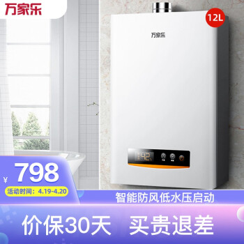万家乐燃气热水器怎么样?为什么评价这么好