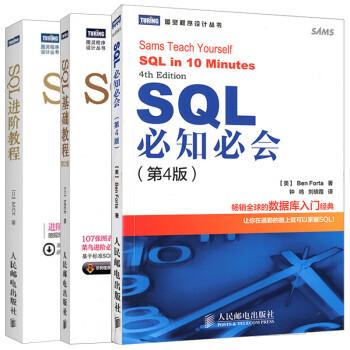 《3本 SQL基础教程+SQL进阶教程+SQL必知必会 第4版 数据库基础教程》