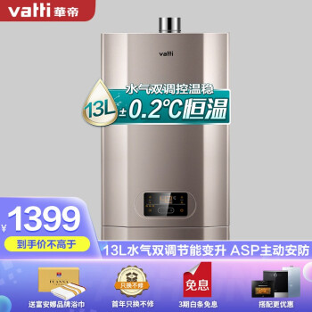 华帝燃气热水器怎么样,质量如何,哪款好用