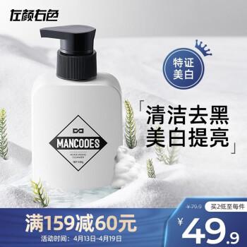 左颜右色男士洗面奶怎么样,安全好用吗?质量如何,是大品牌吗