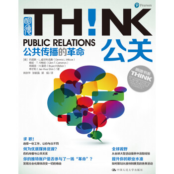 公关!公共传播的革命(明德书系·THINK)