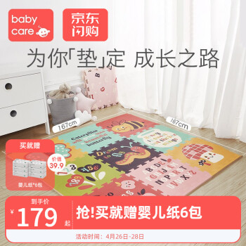 babycare爬行垫怎么样,效果好吗,是否有毒