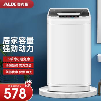 奥克斯洗衣机怎么样,排名第几,为什么便宜呢