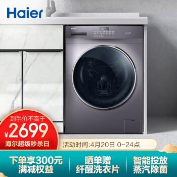 海尔洗衣机怎么样,质量好不好,煮饭好吃吗
