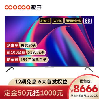创维 酷开Max86 86英寸 4K 120HZ WiFi6 升降摄像头 3+64G 金属全面屏声控云游戏巨幕电视86C70,降价幅度2.5%