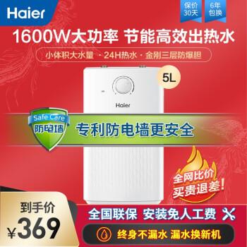 海尔厨宝即热式电热水器怎么样,好不好用呢,用后感受曝光